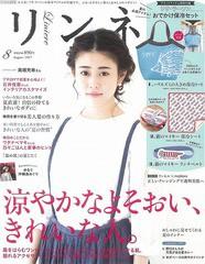 [書籍]/リンネル 2017年8月号 【表紙】 高畑充希 ...