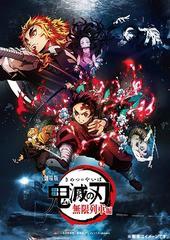 送料無料有/[Blu-ray]/劇場版「鬼滅の刃」無限列...