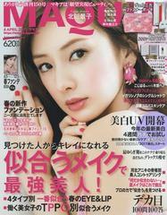 [書籍]/MAQUIA (マキア) 2017年4月号  【表紙】 ...