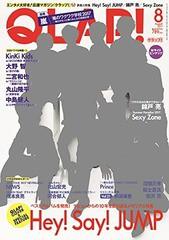 [書籍]/QLAP! (クラップ) 2017年8月号 【表紙】 H...