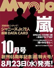 [書籍]/Myojo (ミョウジョウ) 2017年10月号 【表...