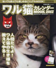 [書籍]/'17 ワル猫カレンダーMOOK (SUN-MAGAZINE)/南幅俊輔/写真・文/NEOBK-2022485
