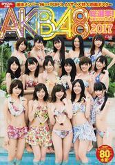 [書籍]/AKB48総選挙!水着サプライズ 2017 (AKB48...