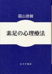 ゆうメール不可/[書籍]素足の心理療法 (始まりの本)/霜山徳爾/〔著〕/NEOBK-1232193
