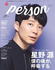 [書籍]/TVガイドPERSON Vol.60 【表紙&巻頭】 星...