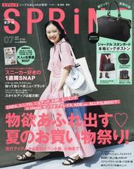 [書籍]/spring (スプリング) 2017年7月号 【表紙...