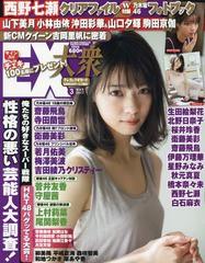 [書籍]/EX大衆 2017年3月号 【表紙】 西野七瀬(乃...