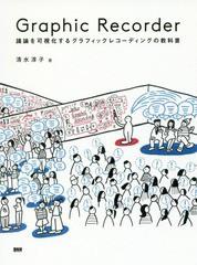送料無料有/[書籍]/Graphic Recorder 議論を可視化するグラフィックレコーディングの教科書/清水淳子/著/NEOBK-2052011