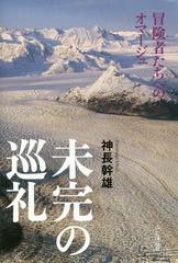 [書籍]/未完の巡礼 冒険者たちへのオマージュ/神長幹雄/著/NEOBK-2202353