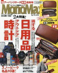 [書籍]/MonoMax (モノマックス) 2017年8月号 【付...