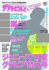 [書籍]/ザ・テレビジョン Zoom!! Vol.29 2017年8...