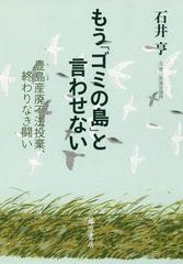 [書籍]/もう「ゴミの島」と言わせない 豊島産廃不...
