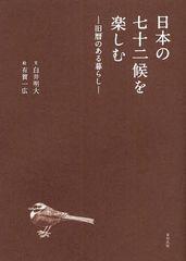 送料無料有/[書籍]日本の七十二候を楽しむ 旧暦のある暮らし/白井明大/文 有賀一広/絵/NEOBK-1083273