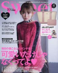 [書籍]/sweet (スウィート) 2017年10月号 【表紙...