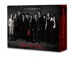 送料無料/[Blu-ray]/ストロベリーナイト シーズン...