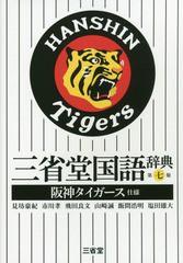 送料無料有/[書籍]/三省堂国語辞典 阪神タイガー...