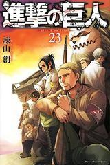 [書籍]/進撃の巨人 23 【通常版】 (週刊少年マガ...