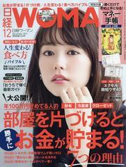 [書籍]/日経ウーマン 2017年12月号 【表紙】 桐谷...
