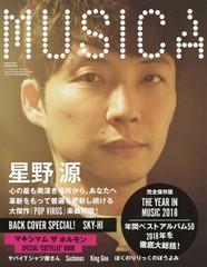 [書籍]/MUSICA (ムジカ) 2019年1月号 【表紙】 星...