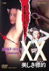 送料無料有/[DVD]/XX ダブルエックス 美しき標的/...