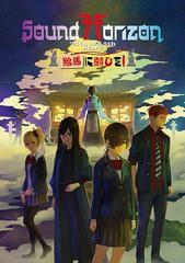 送料無料有/[Blu-ray]/Sound Horizon/絵馬に願ひ...