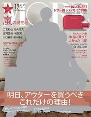 [書籍]/MORE (モア) 2017年12月号 【表紙&巻頭】 ...