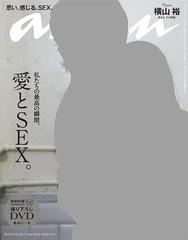 [書籍]/an・an (アン・アン) 2017年8/12号 【表紙...