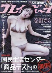 [書籍]/週刊プレイボーイ 2017年7/31号 【表紙&付...