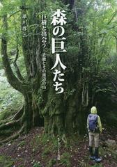 [書籍]/森の巨人たち 巨樹と出会う-近畿とその周辺の山/草川啓三/著/NEOBK-2124547