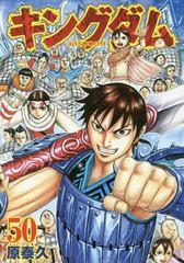[書籍]/キングダム 50 (ヤングジャンプコミックス...