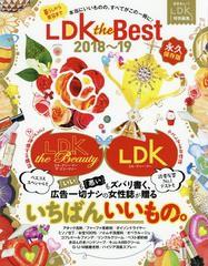 [書籍]/LDK the Best 2018〜19 (晋遊舎ムック)/晋遊舎/NEOBK-2214334