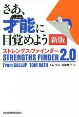 送料無料有/[書籍]/さあ、才能(じぶん)に目覚めよう ストレングス・ファインダー2.0 / 原タイトル:StrengthsFinder 2.0/トム・ラス/著 古