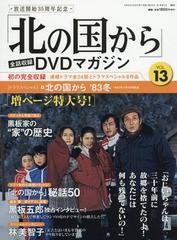 送料無料有/[書籍]/「北の国から」全話収録DVDマ...