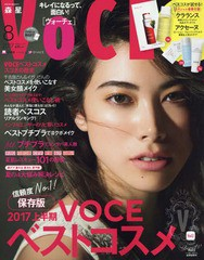 [書籍]/VOCE (ヴォーチェ) 2017年8月号 【表紙】 ...