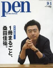 [書籍]/Pen (ペン) 2017年9/1号 【特集】 完全保...