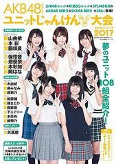 [書籍]/AKB48グループユニットじゃんけん大会公式...