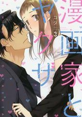 [書籍]/漫画家とヤクザ   3 (LOVE COFFRE COMICS)...