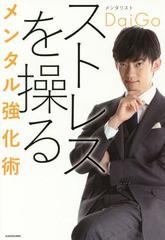 [書籍]/ストレスを操るメンタル強化術/DaiGo/著/N...