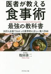[書籍]/医者が教える食事術最強の教科書 20万人を診てわかった医学的に正しい食べ方68/牧田善二/著/NEOBK-2143275
