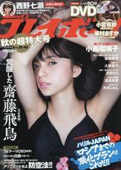 [書籍]/週刊プレイボーイ 2017年10/2号 【表紙&巻...