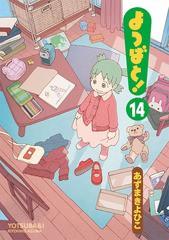 [書籍]/よつばと! 14 (電撃コミックス)/あずまき...