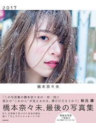 送料無料有/[書籍]/2017 橋本奈々未写真集/橋本奈...