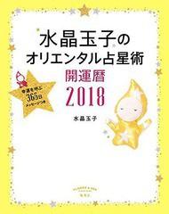 送料無料有/[書籍]/水晶玉子のオリエンタル占星術...