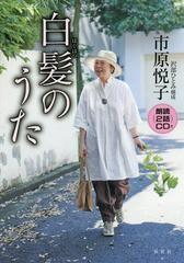 [書籍]/白髪のうた/市原悦子/著 沢部ひとみ/構成/...