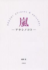 [書籍]/嵐-アラシノコトー ARASHI phrases & episodes/松岡匠/著/NEOBK-2223458