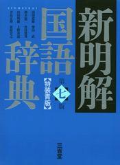 送料無料有/[書籍]/新明解国語辞典 特装青版/山田...