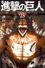 [書籍]/進撃の巨人 25 【通常版】 (週刊少年マガ...