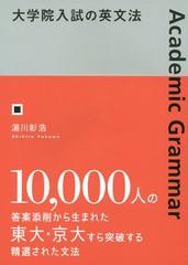 [書籍]/大学院入試の英文法/湯川彰浩/著/NEOBK-2073350