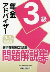 送料無料有/[書籍]/年金アドバイザー 3級 19年3月...