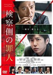 送料無料有/[DVD]/検察側の罪人/邦画/TDV-29042D